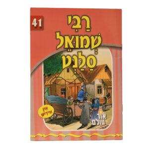 ר' שמואל סלנט 41