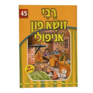ר' זושא פון אניפולי 45