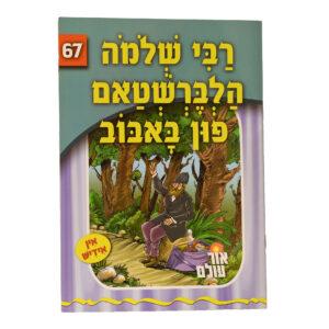 67 רבי שלמה הלברשטאם פון באבוב