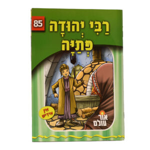 רבי יהודה פתיה 85