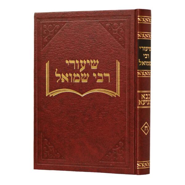 שיעורי ר' שמואל-בבא מציעא-ב