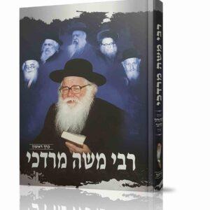 רבי משה מרדכי שולזינגר א