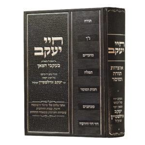"""חיי יעקב הרב יעקב אדלשטין זצ""""ל"""