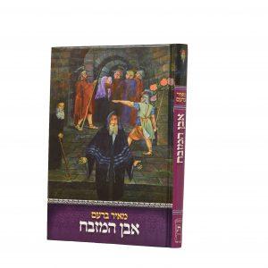 ספרי מאיר ברעם אבן המזבח