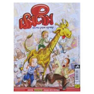 מרשמלו 3 קומיקס לילדים