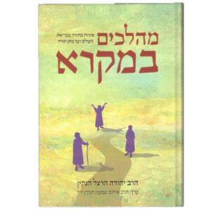 מהלכים במקרא הרב יהודה הרצל הנקין