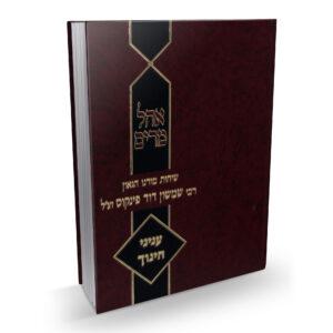 אהל מרים הרב פינקוס חינוך