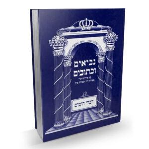 """נ""""ך מצודות דברי הימים יפה"""