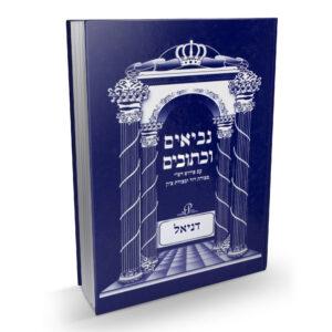 """נ""""ך מצודות דניאל עזרא נחמיה"""