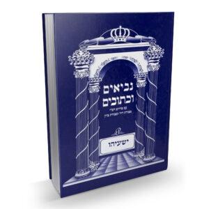 """נ""""ך מצודות ישעיהו"""