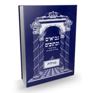 """נ""""ך מצודות חמש מגילות"""