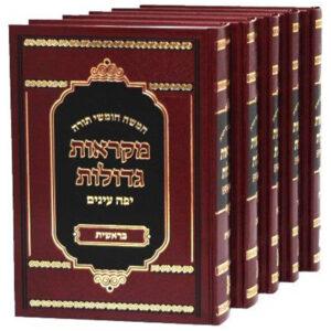 """מקראות גדולות יפה עיניים ה""""כ בקופסא"""