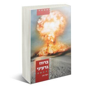 ברווז גרעיני - יוסף כהן