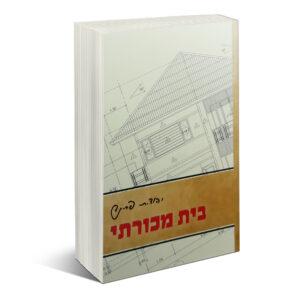 בית מכורתי יהודית פריינד