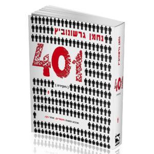 401 נחמן גרשנוביץ