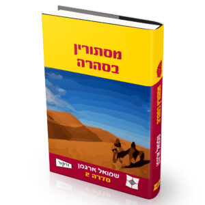 מסתורין בסהרה שמואל ארגמן קומיקס