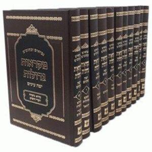 """נ""""ך מקראות גדולות יפה עיניים יא""""כ"""