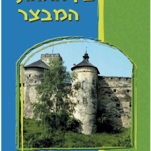 בין חומות המבצר, זרקור