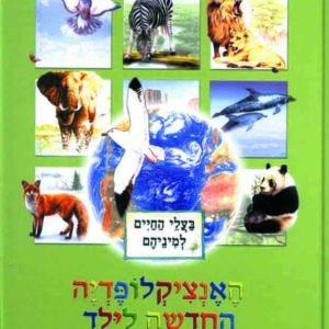 האנציקלופדיה החדשה לילד, בעלי חיים