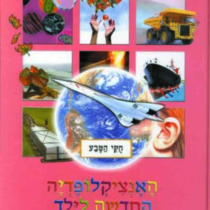 האנציקלופדיה החדשה לילד, חוקי הטבע