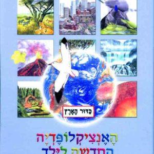 האנציקלופדיה החדשה לילד, כדור הארץ