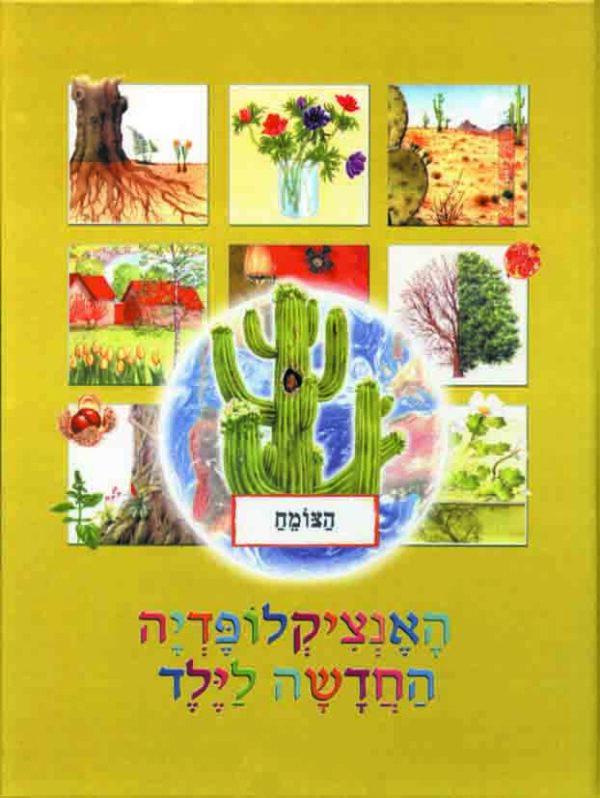 האנציקלופדיה החדשה לילד, צמחים