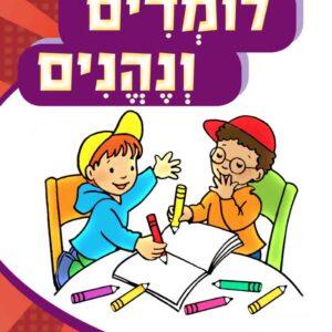 לומדים ונהנים גיל 4-5