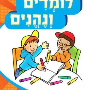 לומדים ונהנים גיל 5-6