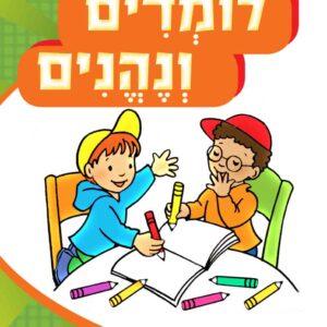 לומדים ונהנים גיל 6-7