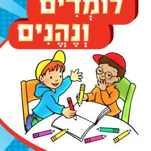 לומדים ונהנים גיל 3-4
