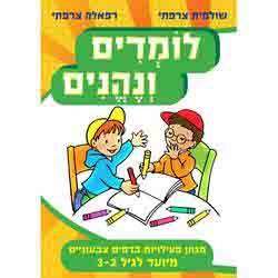 לומדים ונהנים גיל 2-3