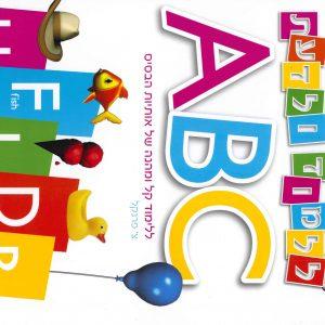 ללמוד ולדעת ABC