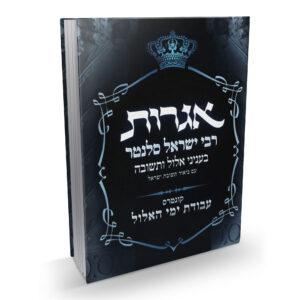 אגרות רבי ישראל סלנטר אלול ותשובה
