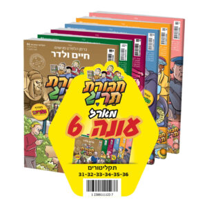 """חבורת תרי""""ג מארז עונה 6"""