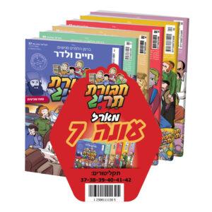 """חבורת תרי""""ג מארז עונה 7"""