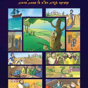 """דף היומיקס קומיקס אגדות הש""""ס ברכות"""