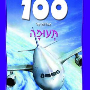 מאה עובדות תעופה