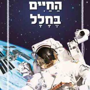 ראשית מידעהחיים בחלל