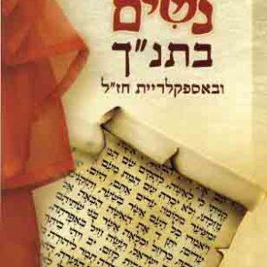 """נשים בתנ""""ך ובאספקלריית חז""""ל"""