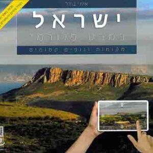ישראל במבט פנורמי 70 מקומות ונופים