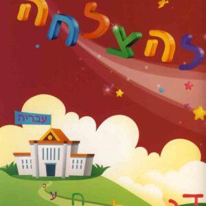 להצלחה עברית מוכנות לכיתה א