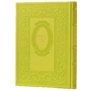 חידושי תורה עם כיתוב ירוק בהיר