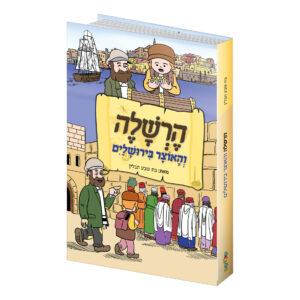 הרשלה והאוצר בירושלים
