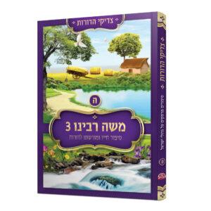 צדיקי הדורות משה רבינו 3