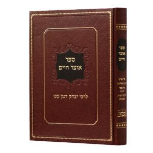 אוצר החיים רבי יצחק דמן עכו