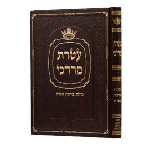 עטרת מרדכי ברכת אבות