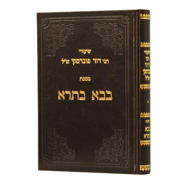שיעורי ר' דוד פוברסקי בבא בתרא א