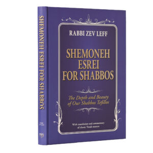 SHMONEH ESREI OF SHBBOS