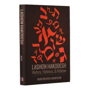 LOSHEN HAKODESH