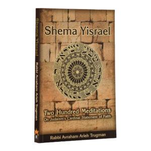 SHEMA YRAEL 200 MDITATIONS